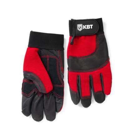 Перчатки КВТ С-33 L 75387