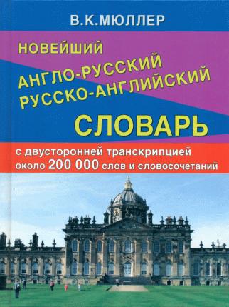 Новейший Англо-Русский, Русско-Английский Словарь 200 000 Слов и Словосочетаний С Двухстор