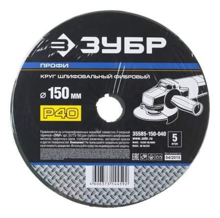 Диск фибровый по металлу Зубр 35585-150-040