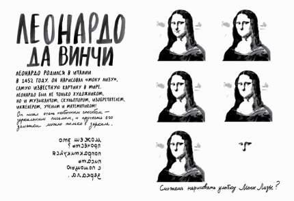 Давайте Создадим Шедевр, Книга Для Рисования