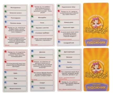Семейная настольная игра Play Land Номинация: Лучший Художник L-171