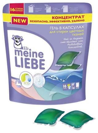 Капсулы для стирки Meine Liebe для цветных вещей 16 штук