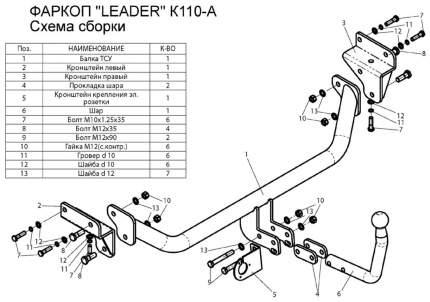 Фаркоп Leader Plus для Hyundai, Kia K110-A