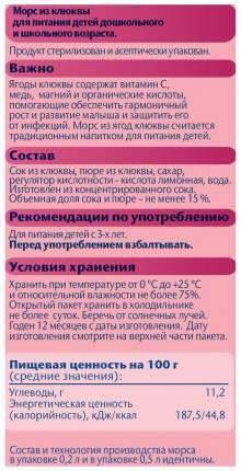 Морс ФрутоНяня Клюква с 3 лет 500 мл