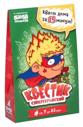 Настольная игра Банда умников Квестик супергеройский Макс настольная игра