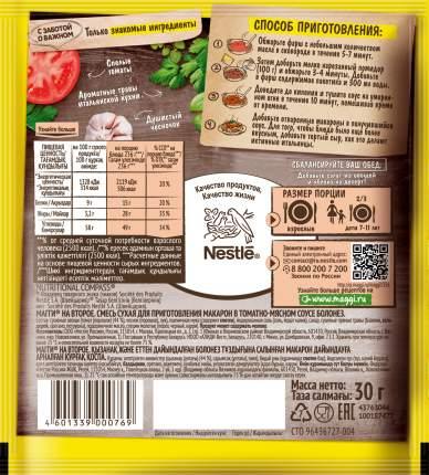 Смесь  Maggi  на второе сухая для макарон в томатно-мясном соусе болоньез 30 г