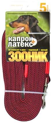Поводок для собак Зооник Черный капроновый с двойной латексной нитью 500 х 2 см