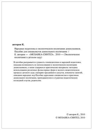 Мозаика-Синтез народная педагогика В Экологическом Воспитании Дошкольников
