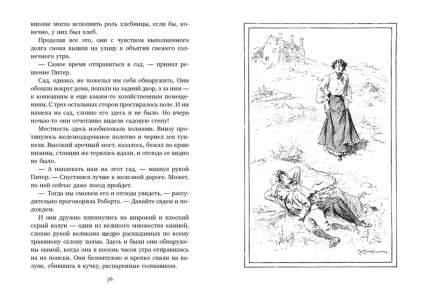 Дети Железной Дороги (Иллюстр, Ч.Брока)