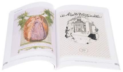 Книга Лев Бакст, Живопись и графика