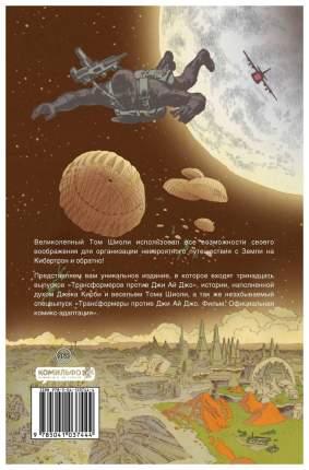 Комикс Трансформеры против Джи Ай Джо. Квинтессенциальное издание