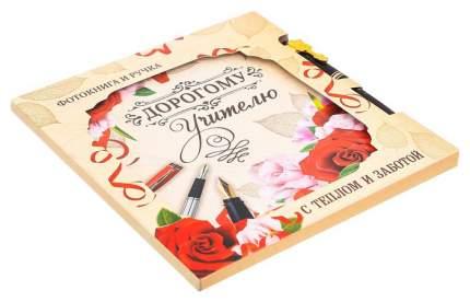 Подарочный набор Дорогому учителю! фотокнига 18,5 х 21 см, 12 листов и ручка SimaLand