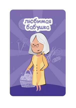 """Именной магнит Be Happy """"Любимая бабушка"""""""