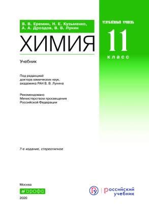 Химия, 11 кл, Учебник (Углубленный Уровень) Вертикаль