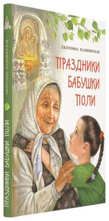 "Книга ""Праздники бабушки Поли"""