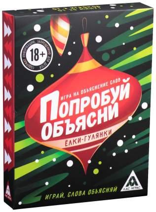 Новогодняя игра «Попробуй объясни. Ёлки-гулянки», для взрослой компании ЛАС ИГРАС