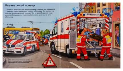 Книга Омега Эрне А. «Что? Почему? Зачем? Малышу. Спасательные машины (с волшебными окош...