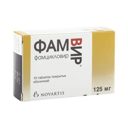 Фамвир таблетки 125 мг 10 шт.