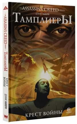 Графический роман Assassin's Creed: Тамплиеры, Крест войны