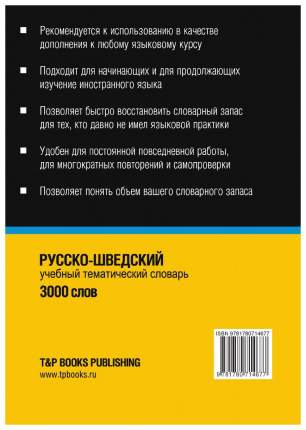 Словарь T&P Books Publishingрусско-Шведский тематический Словарь. 3000 Слов