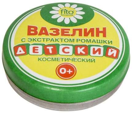 Вазелин косметический Fito Косметик Детский с экстрактом ромашки 10 г