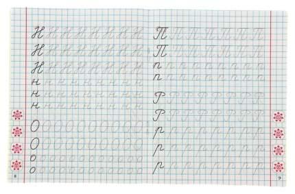 Петренко, классические прописи, Развиваем навыки письма по клеточкам, 6-7 лет