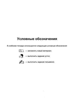 Бокучава, Учебник-Тетрадь по Информатике, 4 кл (+ Вкладыш) тур
