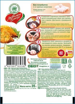 Приправа  с пакетом Волшебное дерево для запекания курица с чесноком и травами 35 г