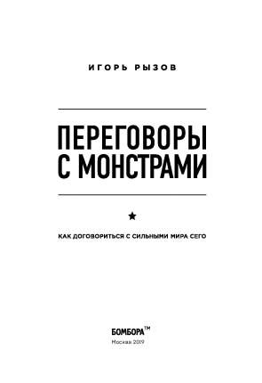 Книга Переговоры С Монстрам и как Договориться С Сильными Мира Сего (Подарочное Издание)
