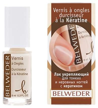 Лак укрепляющий Belweder для тонких и неровных ногтей с кератином 8мл
