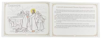 Православные праздники. Зима