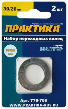 Переходное кольцо для пильных дисков Практика 776-768