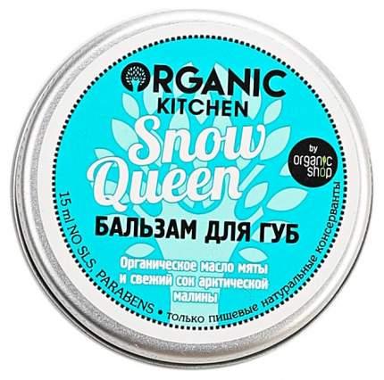 Бальзам для губ Organic shop Organic Kitchen Snow Queen 15 мл