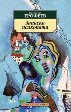 Книга Записки психопата