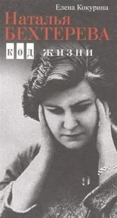 Наталья Бехтерева, код Жизни