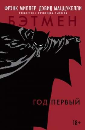Графический роман Бэтмен, Год первый