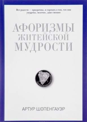 Книга Афоризмы житейской мудрости