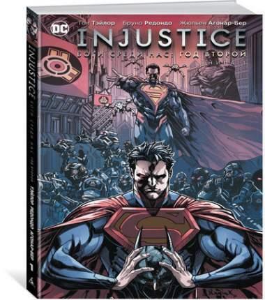 Графический роман Injustice, Боги среди нас, Год второй. Книга 1