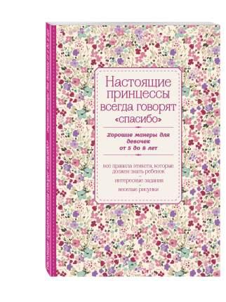 Книга Настоящие принцессы Всегда Говорят Спасибо, Хорошие Манеры для Девочек От 5 до 8 лет