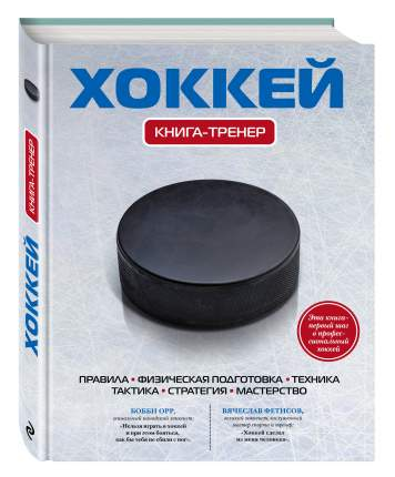 Книга Хоккей, -тренер