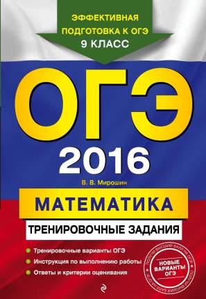ОГЭ-2016, Математика: тренировочные задания