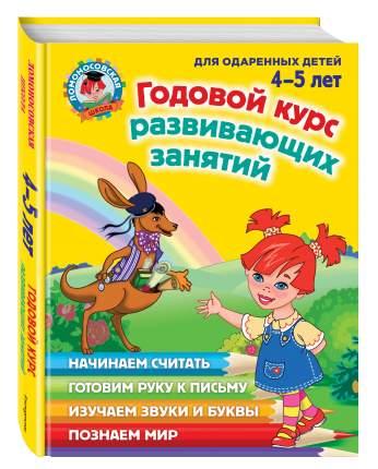 Годовой курс Развивающих Занятий. для Детей 4-5 лет