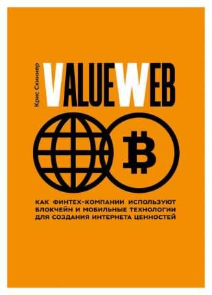Valueweb, как Финтех-Компании Используют Блокчейн и Мобильные технологии для Создания...