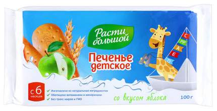 Печенье Расти Большой С яблоком с 6 мес 100 г