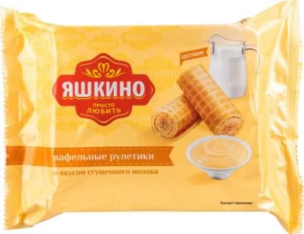 Рулетики вафельные Яшкино со вкусом сгущенного молока 160 г