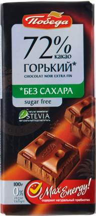 Шоколад горький 72% Победа вкуса без сахара 100 г