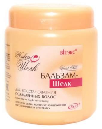 Бальзам для волос Витекс Для восстановления ослабленных волос 450 мл
