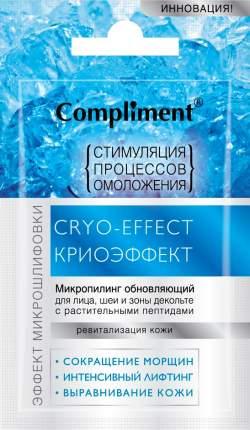 Маска для лица, шеи и зоны декольте Compliment Микропилинг криоэффект обновляющий 7 мл
