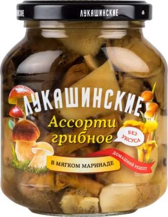 Ассорти грибное Лукашинские грибочки в мягком маринаде 340 г