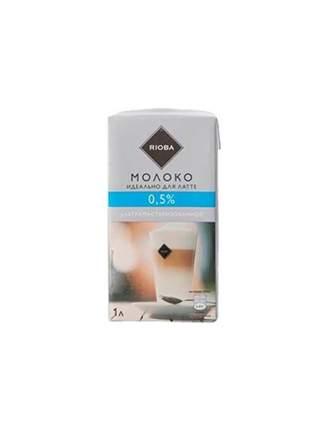 Молоко Rioba для латте питьевое ультрапастеризованное 0.5% 1 л